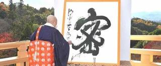 2020年の漢字.JPG
