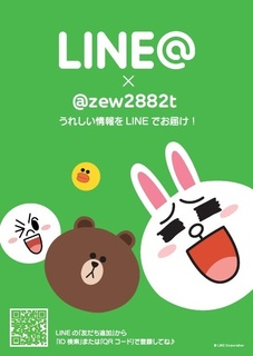 LINE@お友達追加.jpg